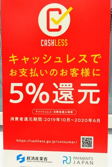 キャッシュレス 5 %還元登録店